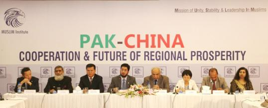 Seminar on Pak-China Cooperation and Future of Regional Prosperity
