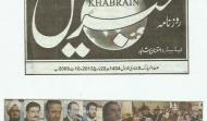 Daily Khabrain March 22, 2013