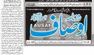 Daily Ausaf March 22, 2013
