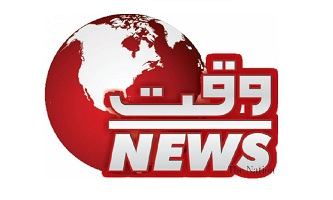 News Report of 2 Day International Conference on Kashmir: Challenges and Prospects by Waqt News